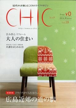 CHIC表紙.jpg