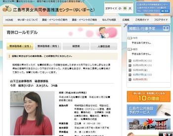 ゆいぽーと 育休ローモデル 今井絵美.jpg