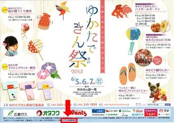 ゆかたできん祭りポスター.jpg