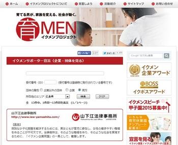 イクメンプロジェクト イクメンサポーター宣言 山下江法律事務所.jpg