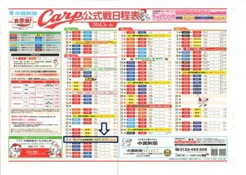 カープ公式戦日程表.jpg
