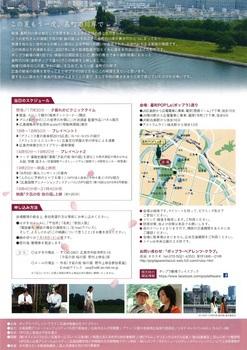 ポップラ劇場2015「夕凪の街 桜の国」野外上映会 ちらし.jpg