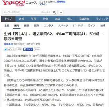 ヤフーニュース.jpg