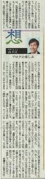 中国新聞 SELECT 山下江.jpg