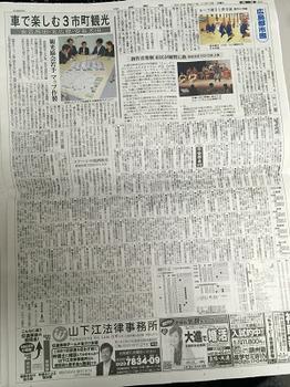 中国新聞広告.jpg