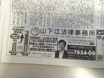 中国新聞広告(アップ).jpg