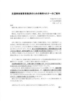 交通事故被害者救済セミナー ご案内.jpg