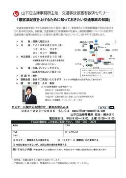 交通事故被害者救済セミナー ちらし.jpg