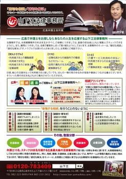 介護ナビひろしま 山下江法律事務所.jpg