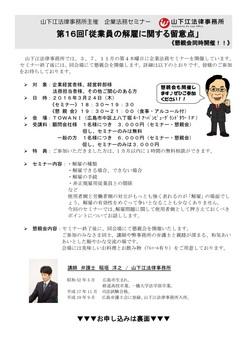 企業法務セミナーちらし表#16(最終版).jpg