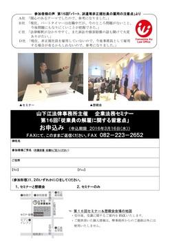 企業法務セミナーちらし裏#16(最終版).jpg