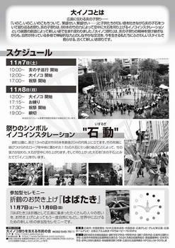 大イノコ祭り ちらし(裏).jpg