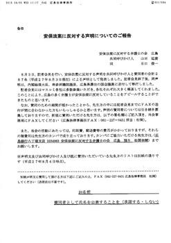 安保法案に反対する声明についてのご報告1.jpg