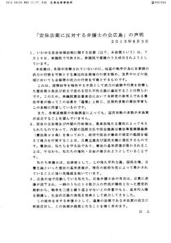 安保法案に反対する声明についてのご報告2.jpg