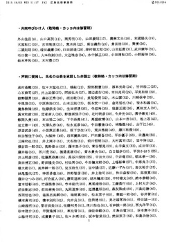安保法案に反対する声明についてのご報告3.jpg