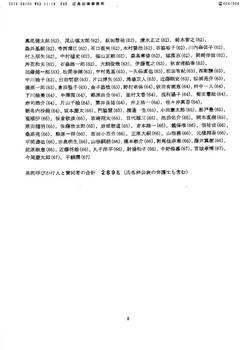 安保法案に反対する声明についてのご報告4.jpg