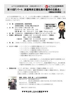 山下江法律事務所 企業法務セミナー ちらし表.jpg