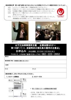 山下江法律事務所 企業法務セミナー ちらし裏.jpg