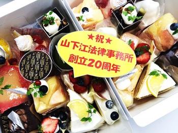 山下江法律事務所 創立20周年 ケーキ.jpg