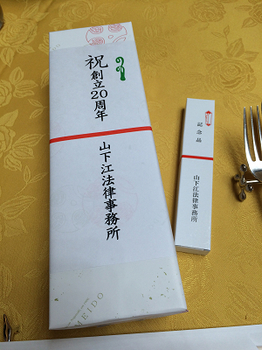 山下江法律事務所 創立20周年パーティー2.jpg
