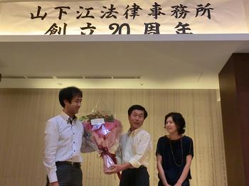 山下江法律事務所 創立20周年パーティー4.jpg