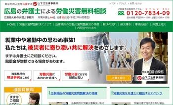 山下江法律事務所 労働災害専門サイト.jpg