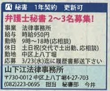 山下江法律事務所 弁護士秘書 求人.jpg