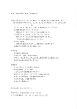 山下江法律事務所 秘書募集要領.jpg