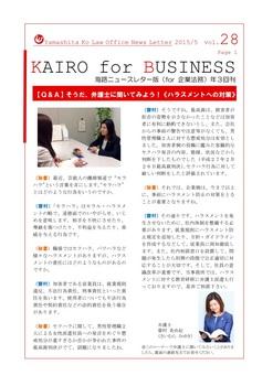 山下江法律事務所 KAIROforBUSINESS vol.28.jpg