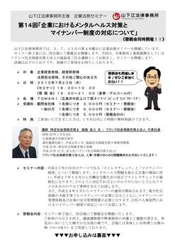 山下江法律事務所主催 第14回企業法務セミナー ちらし表.jpg