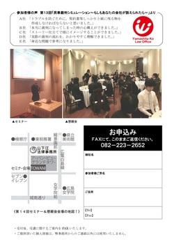 山下江法律事務所主催 第14回企業法務セミナー ちらし裏.jpg