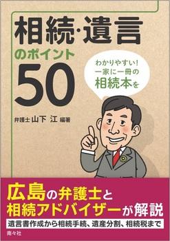 山下江法律事務所相続本.jpg