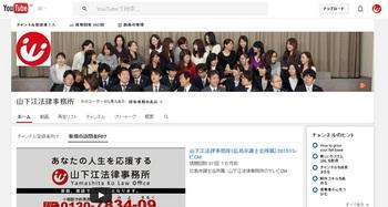 山下江法律事務所YouTubeチャンネル1.jpg
