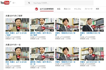 山下江法律事務所YouTubeチャンネル2.jpg