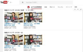 山下江法律事務所YouTubeチャンネル3.jpg