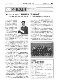 帝国ニュース中国版 山下江法律事務所.jpg