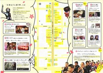 広島 仏だん通り祭り.jpg