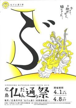 広島 仏だん通り祭り パンフレット.jpg
