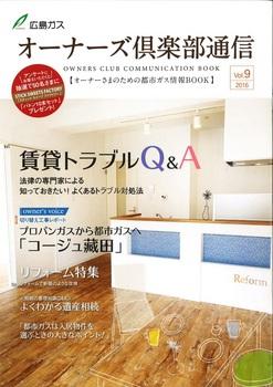 広島ガス オーナーズ倶楽部通信vol.9 表紙.jpg