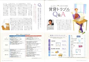 広島ガス オーナーズ倶楽部通信vol.9 賃貸トラブルQ&A.jpg