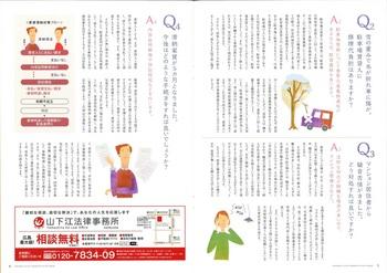 広島ガス オーナーズ倶楽部通信vol.9 賃貸トラブルQ&A 2.jpg