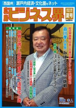 広島ビジネス界 2015 夏号.jpg
