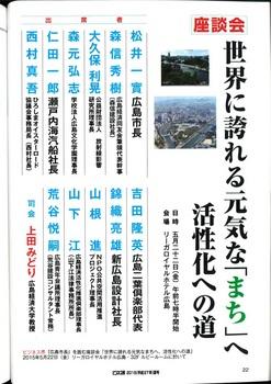広島ビジネス界 2015 夏号 座談会.jpg