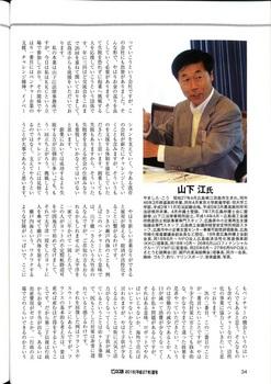 広島ビジネス界 座談会2.jpg