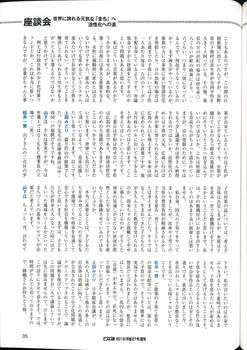 広島ビジネス界 座談会3.jpg
