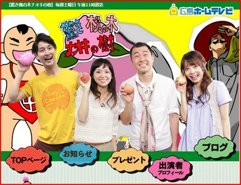 広島ホームテレビ 驚き桃の木ナオキの樹.jpg