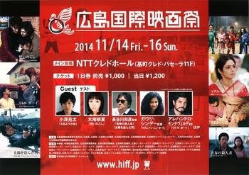 広島国際映画祭(表).jpg