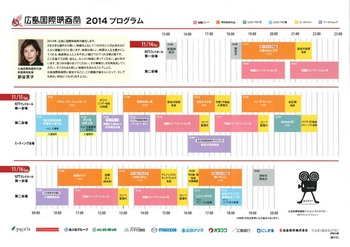 広島国際映画祭(裏).jpg