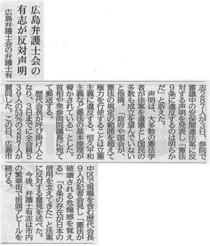広島弁護士会 声明 安保法案.jpg