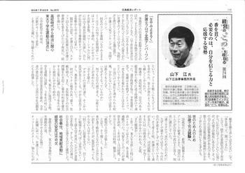 """広島経済レポート 経営の""""こつ""""を尋ねる 山下江1.jpg"""